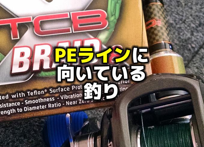 バス釣り:PEラインが適している釣りは何か!?