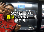 タク石黒プロ:春はこのルアーを巻いてバスを釣ろう!