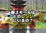 春のスモールマウスを釣るために狙うべきレンジ