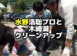 水野浩聡プロと木崎湖クリーンアップ