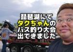 タク石黒主催:琵琶湖バス釣り大会に参加してきました!【日記】