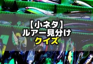 【小ネタ】メーカー&ルアー見分けクイズ16問