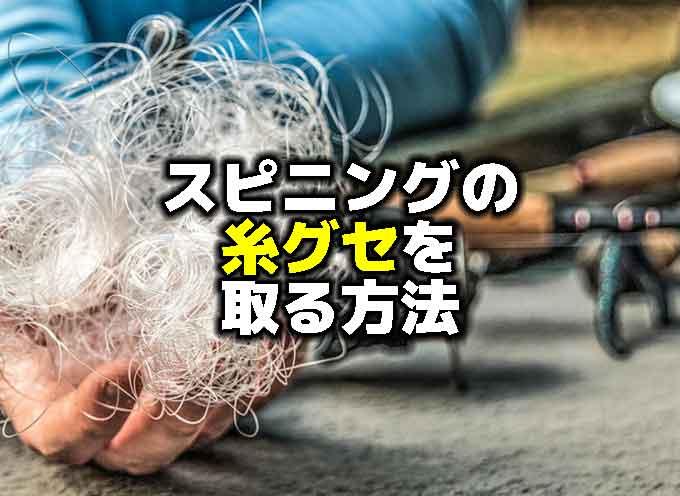 【小ネタ】スピニングリールの糸グセを取る方法【バックラッシュ対策】