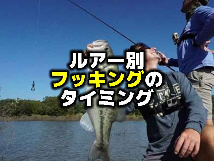 ルアー別フッキングのタイミング!【バス釣り】