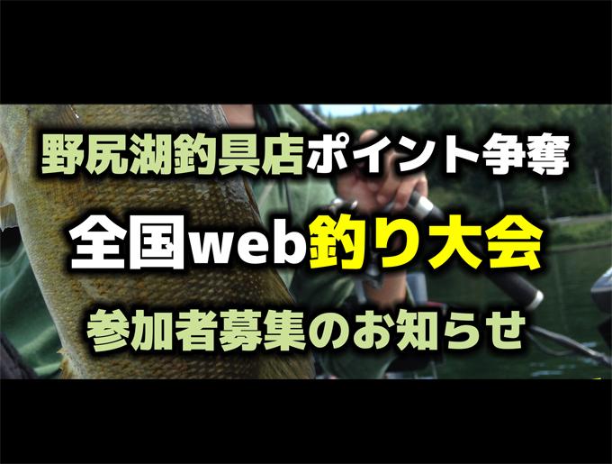 野尻湖釣具店ポイント争奪・全国WEBバス釣り大会