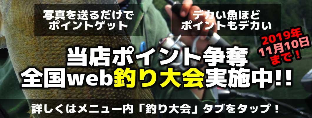 野尻湖釣具店全国WEBバス釣り大会