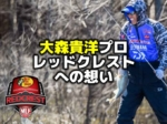 大森貴洋プロ:レッドクレストへの想い【MLF】