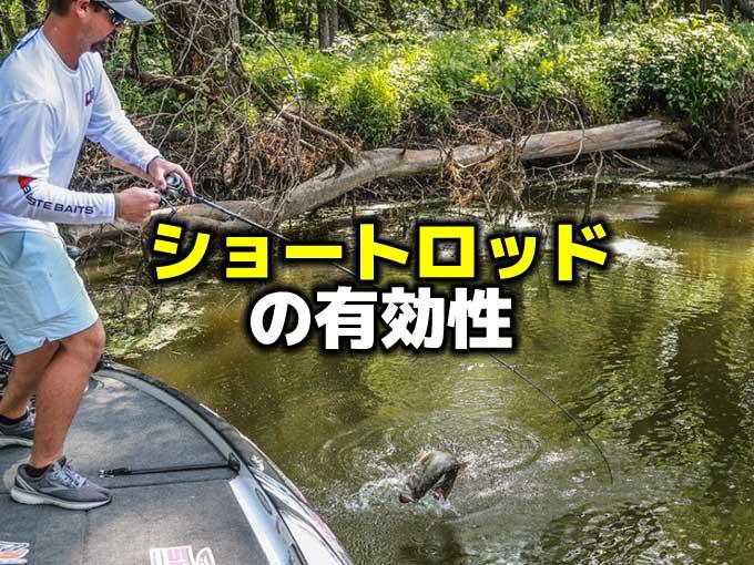 ショートロッドでのバス釣りの有効性・使い方・使い道