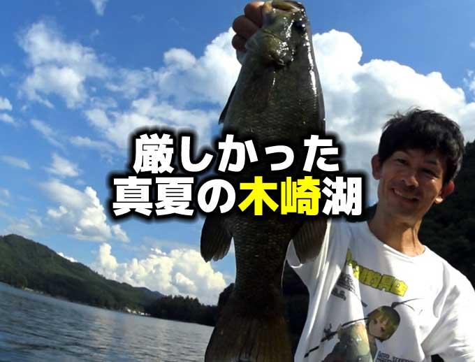厳しかった真夏の木崎湖バス釣り