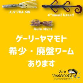 300gary-yamamoto1
