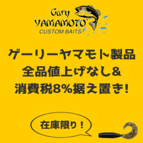 300gary-yamamoto2