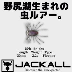 300jackall-ike