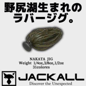 300jackall-nakata