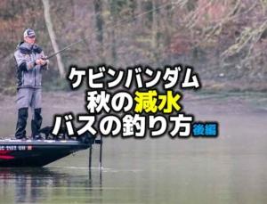 秋の減水時のバスの釣り方(後編):ケビン・バンダム