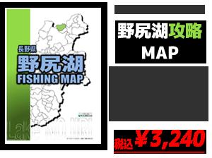 野尻湖攻略マップ