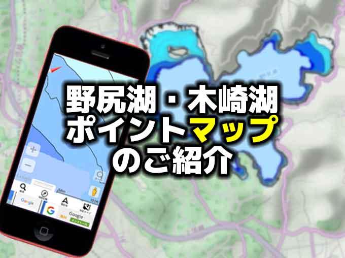 野尻湖・木崎湖攻略ポイントマップのご紹介