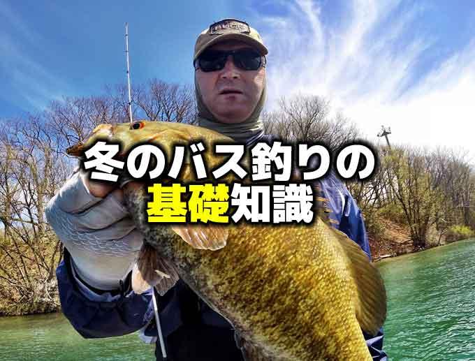 【初心者向け】冬のバス釣りの基礎知識