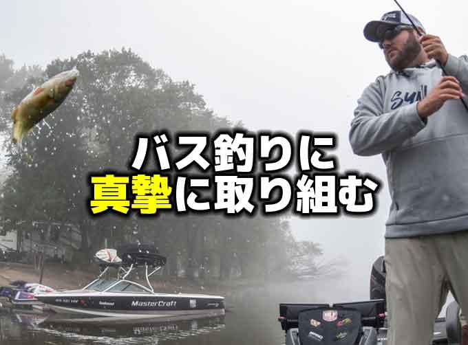 バス釣りに「真摯に取り組む」という意味