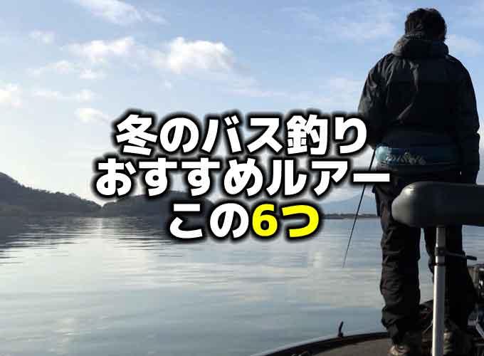 冬のバス釣りにおすすめのルアーはこの6種!