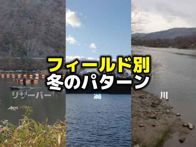 【リザーバー・湖・川】フィールド別・バス釣り冬パターン