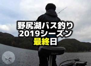 11月晩秋の野尻湖・フォロースティックでバス釣り!【2019シーズン最終日】