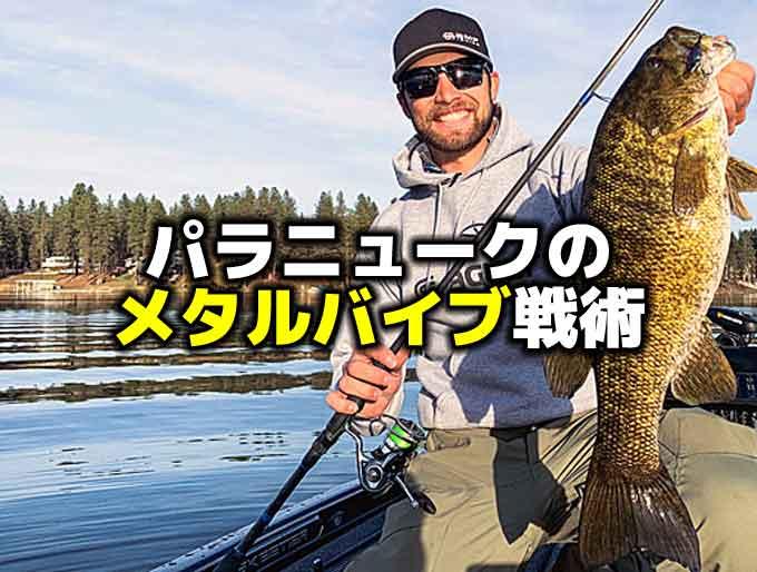 【冬のバス釣り】パラニュークのメタルバイブ戦術