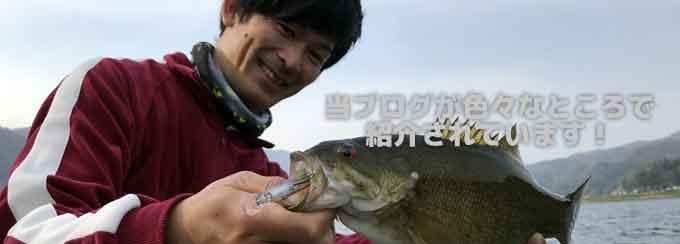 野尻湖釣具店ブログが紹介されました