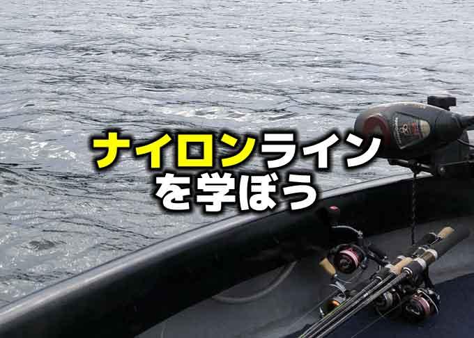 バス釣り基礎知識:ナイロンラインを学ぼう