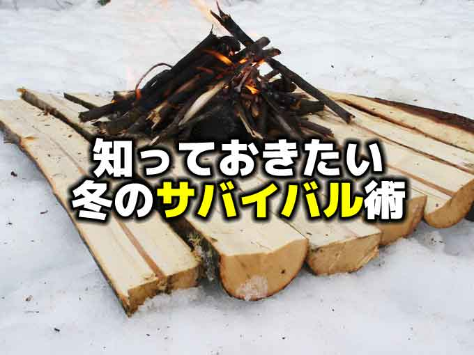 覚えておきたい冬のサバイバル術