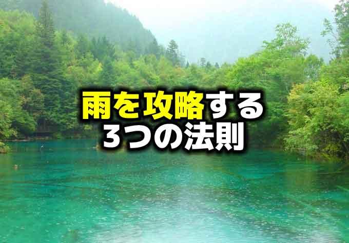 雨のバス釣り攻略:3つの法則