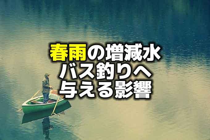 春雨による増減水が与えるバス釣りへの影響