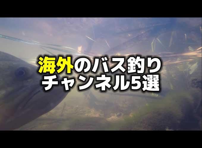 英語がわからなくても楽しめる!海外のおすすめバス釣りYouTubeチャンネル5選