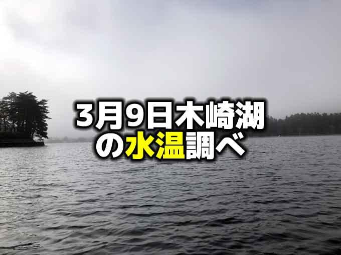 3月9日の木崎湖水温調べ【ポイント別早春の水温変化】