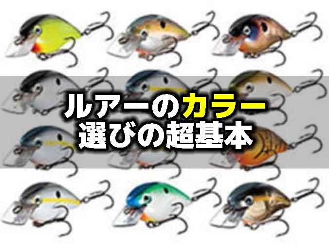 ルアーのカラー選びの超基本【バス釣り初心者さん向け】