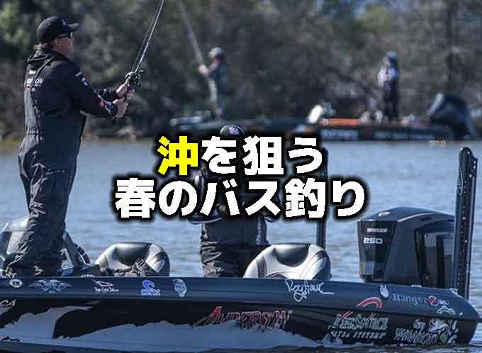 春のバス釣りでネスト撃ちをしないワケ:ビッグバスは沖にいる