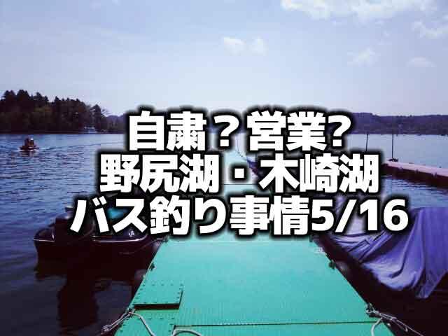 【2020年5月16日】野尻湖・木崎湖のバス釣り自粛につきまして