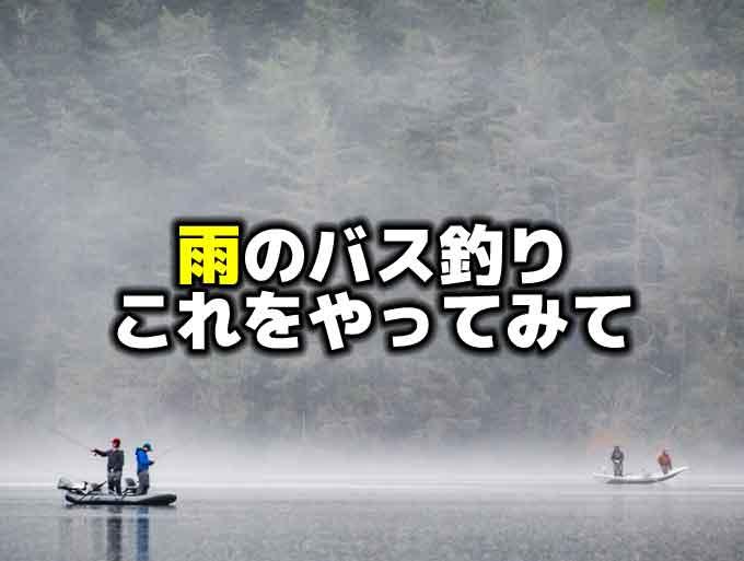 雨のバス釣り:これは覚えておいて