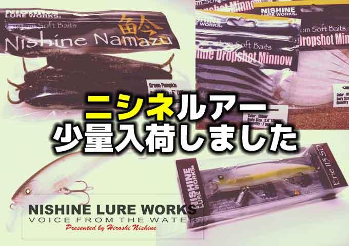 【全国通販】ニシネルアーワークス商品少量入荷しました!