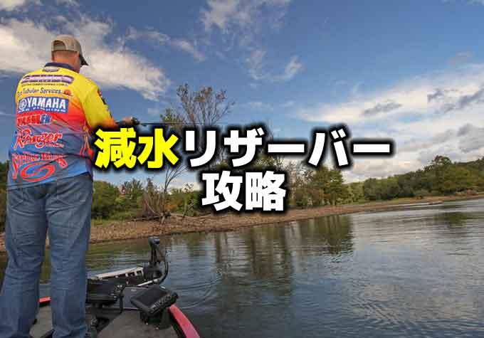 秋のバス釣り:減水リザーバーに強くなる