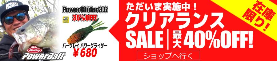 野尻湖釣具店セール