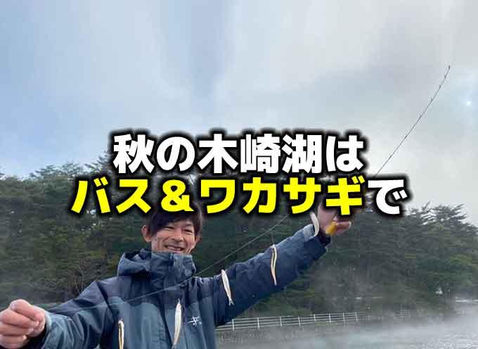 秋の木崎湖はバス釣りと木崎湖の2本立てでいかが?