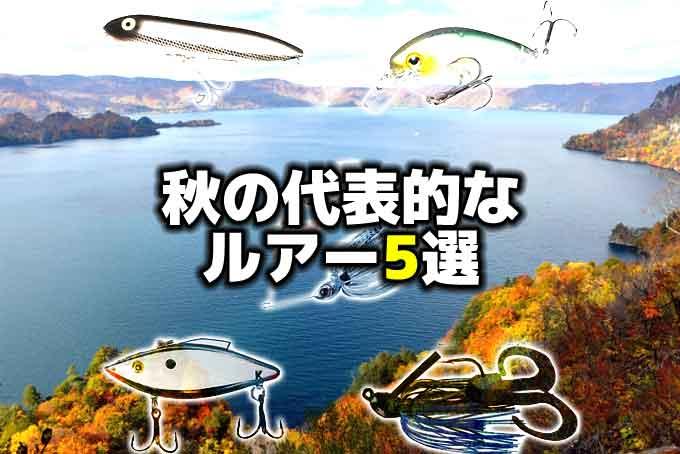 秋に使いたい「バス釣りルアー」5選!