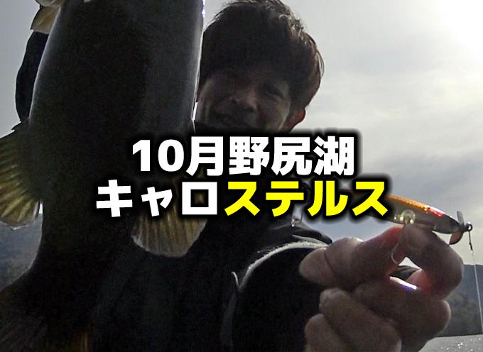 10月・禁漁直前の野尻湖バス釣り【キャロステルスペッパー】