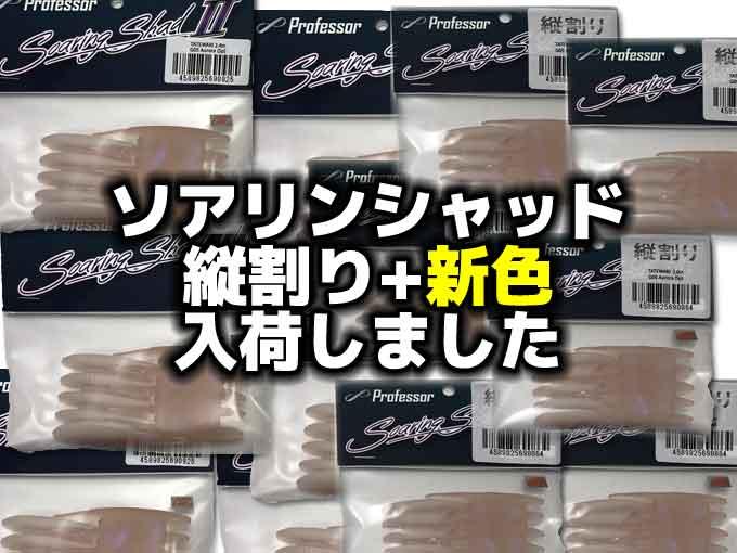 【全国通販】ソアリンシャッド縦割りの新サイズ2.4インチ&新色オーロラ入荷しました!!