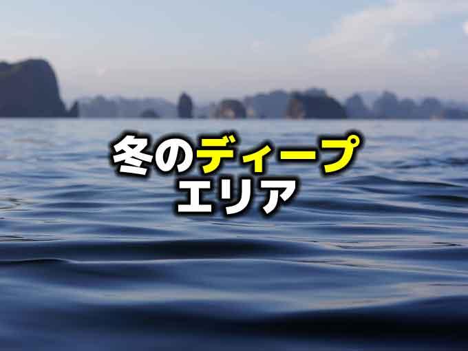 【冬のバス釣り】ディープ戦略