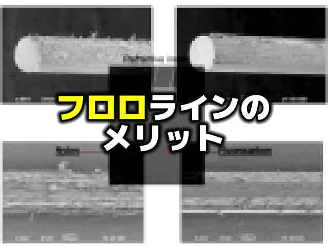 フロロカーボンラインのメリット【初心者向け】