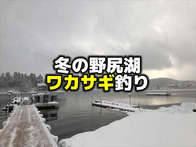 初心者歓迎!冬の野尻湖ドーム船ワカサギ釣り初体験!【野尻湖スピンネーカー】