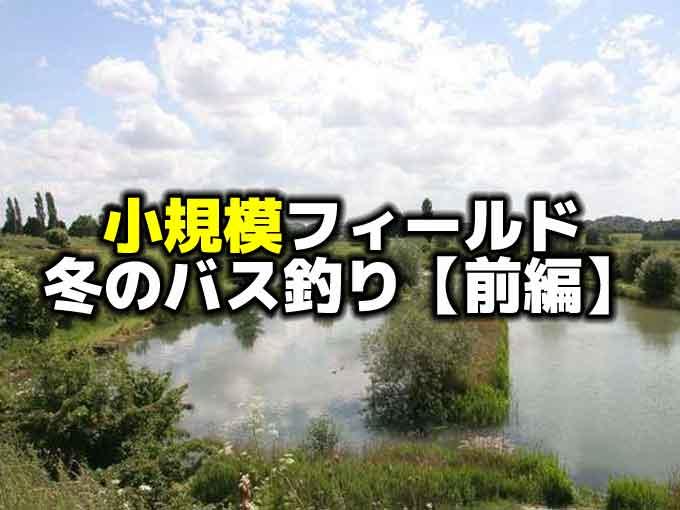 【野池・小規模湖】小さなフィールドでの冬のバス釣り【前編】