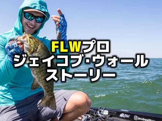 若手FLWバスプロ、ジェイコブ・ウォール氏の挑戦【ニシネルアーワークス】