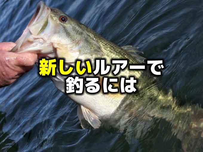 釣ったことがないルアーで釣るためには